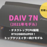 DAIV 7N,レビュー,評価,ブログ,感想,比較