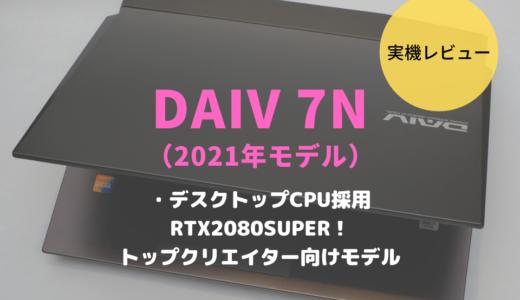 DAIV  7N(2021年モデル)をレビュー!Adobe RGB比100% 4KモニターはトップクリエイターのためのノートPC
