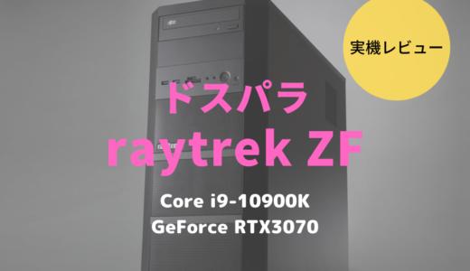 ドスパラ「raytrek ZF」レビュー!4K高解像度編集に対応できるクリエイター向けパソコン