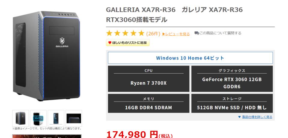 ドスパラ,GALLERIA XA7R-R36,比較,価格,レビュー,写真