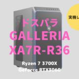 GALLERIA XA7R-R36,ドスパラ,レビュー,感想,ブログ