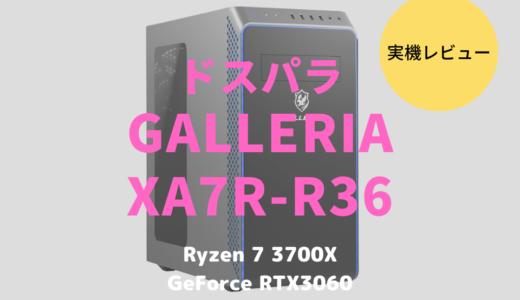 ドスパラ GALLERIA XA7R-R36をレビュー!ゲームよりもRAW現像や動画編集で光るデスクトップPC