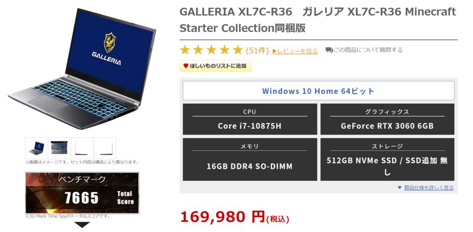ドスパラ,GALLERIA XL7C-R36,価格,比較,公式画像,