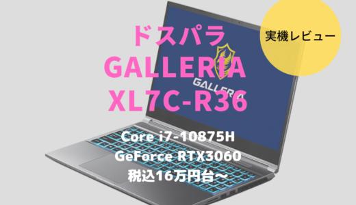 ドスパラ GALLERIA XL7C-R36レビュー!RTX3060搭載でしっかり遊べるゲーミングノート