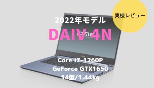 DAIV 4N(2021)をレビュー!軽量モバイルノートは外出時のRAW現像やクリエイト作業におすすめ