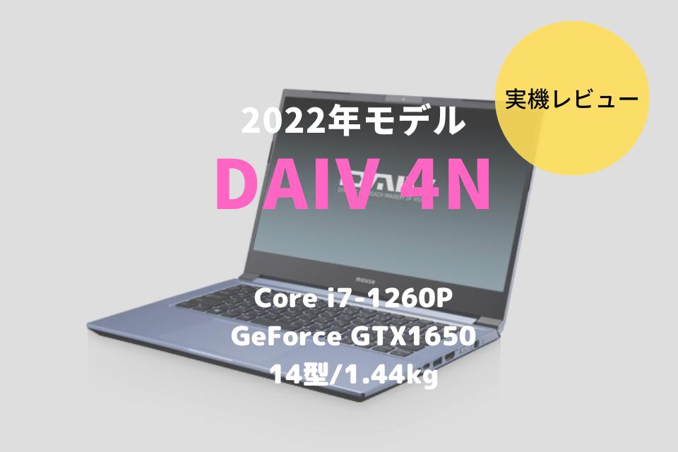 DAIV 4N,2021,レビュー,感想,口コミ,ブログ,mouse,マウスコンピューター