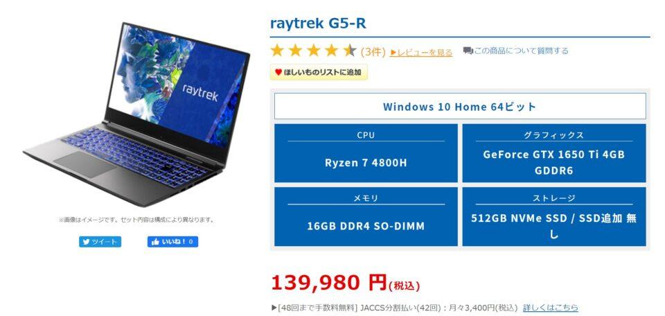 ドスパラ,raytrek G5-R,レビュー,ブログ,価格,比較,公式