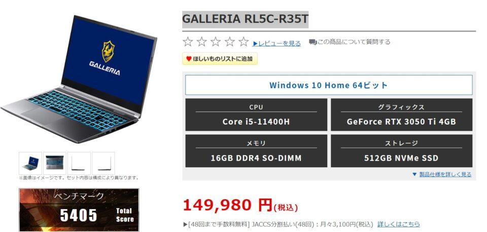 ドスパラ,GALLERIA RL5C-R35T,レビュー,評価,口コミ,感想,ブログ,価格,比較