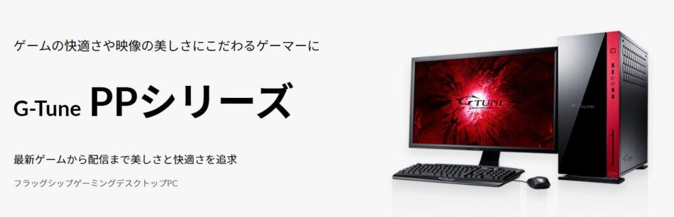 マウスコンピューター,G-Tune PP-Z,レビュー,口コミ,評価,性能,ブログ,