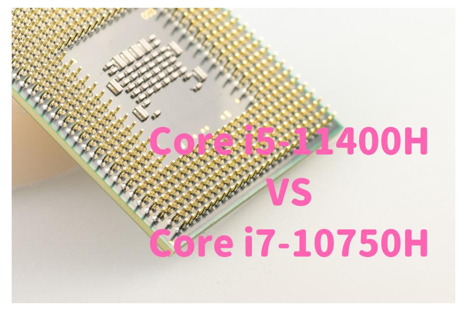 Core i5-11400H,Core i7-10750H,比較,写真編集,RAW現像,おすすめ,どっち,性能,ベンチマーク