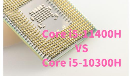 Core i5-11400HとCore i5-10300Hを性能比較!写真・動画編集にはどっちがおすすめ?