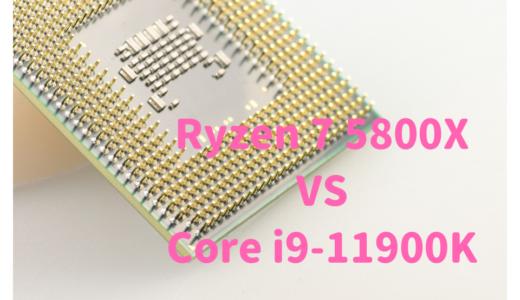 Ryzen 7 5800XとCore i9-11900Kの性能比較!RAW現像や動画編集におすすめなのはどっち?