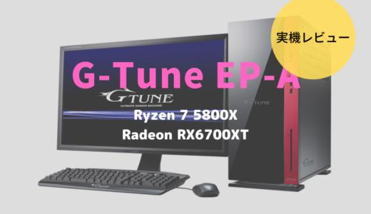 G-Tune EP-Aレビュー!ヘビーゲーマー&クリエイターにおすすめの高性能PC