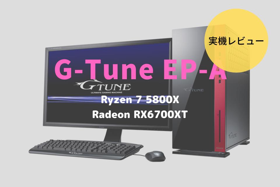 マウスコンピューター,G-Tune EP-A-6700XT,レビュー,口コミ,評価,性能,ブログ,