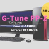 マウスコンピューター,G-Tune PP-Z,レビュー,口コミ,評価,性能,ブログ,比較