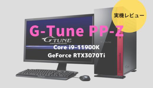 G-Tune PP-Zをレビュー!RTX3070Tiのゲーミング性能は写真・動画編集にいかせるか?