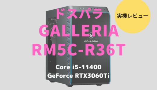 GALLERIA RM5C-R36Tをレビュー!Core i5-11400×RTX3060Ti搭載でしっかり遊べるゲーミングPC