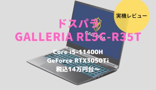 GALLERIA RL5C-R35Tをレビュー!初心者やエントリー向けと侮れない高性能