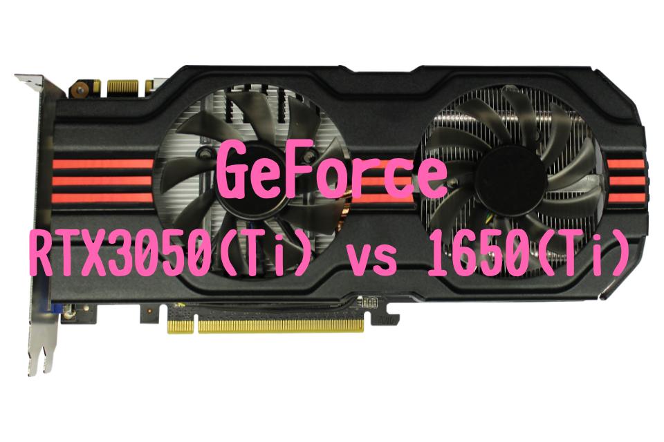 GeForce RTX3050,3050Ti,おすすめ,ノートパソコン,写真編集,RAW現像,比較,GTX1650Ti
