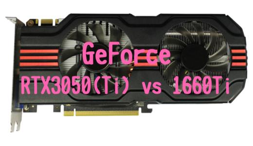 【モバイル版】GeForce RTX3050(Ti)とGeForce GTX1660Tiの性能比較!おすすめパソコンは?
