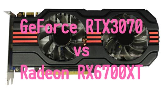 GeForce RTX3070とRadeon RX6700XTの性能比較!写真・動画編集におすすめパソコンは?