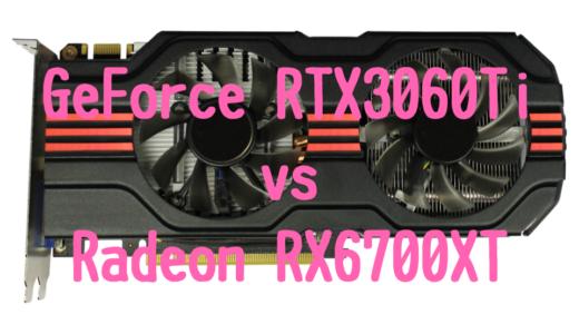 GeForce RTX3060TiとRadeon RX6700XTの性能比較!写真・動画編集におすすめパソコンは?