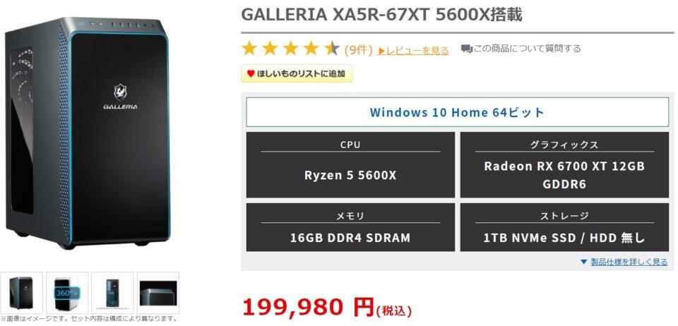ドスパラ,公式写真,デスクトップ,ゲーミング,価格,比較,