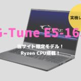 G-Tune E5-165,レビュー,ブログ,限定,評価,口コミ,感想,比較,