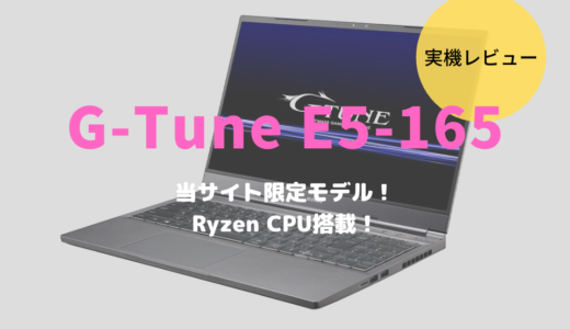 AMD Ryzen搭載!G-Tune E5-165はゲームもクリエイトもこなせる性能だった