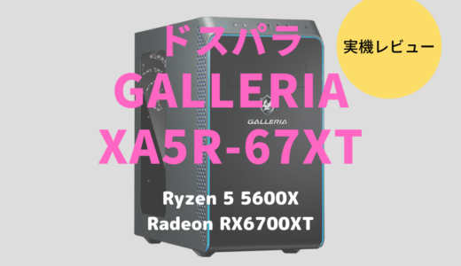 GALLERIA XA5R-67XTをレビュー!Ryzen 5 5600Xの性能はちょっと強すぎませんかね?