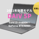 DAIV 5P,CPU,Core i7-11800H,RTX3050,比較,性能,レビュー,ブログ,口コミ,評価,感想