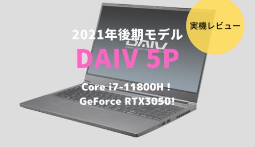 DAIV 5Pをレビュー!GeForce RTX3050搭載でより遊べるクリエイター向けPC