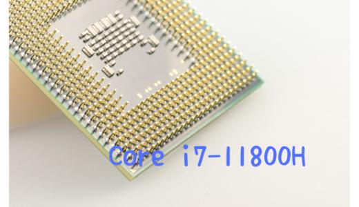 Core i7-11800H搭載!写真編集やRAW現像におすすめのノートパソコンは?