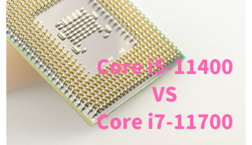 Core i5-11400とCore i7-11700性能比較!第11世代CPUはどっちがおすすめ?